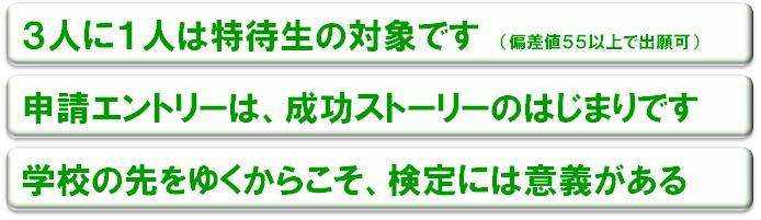 特待生募集2