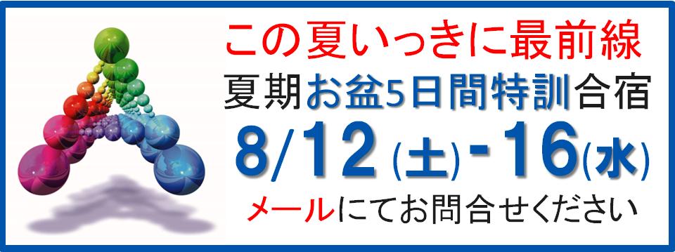 【特待生・冬期講習説明会】10/14